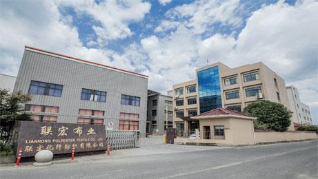 杭州萧山联宏化纤纺织有限公司